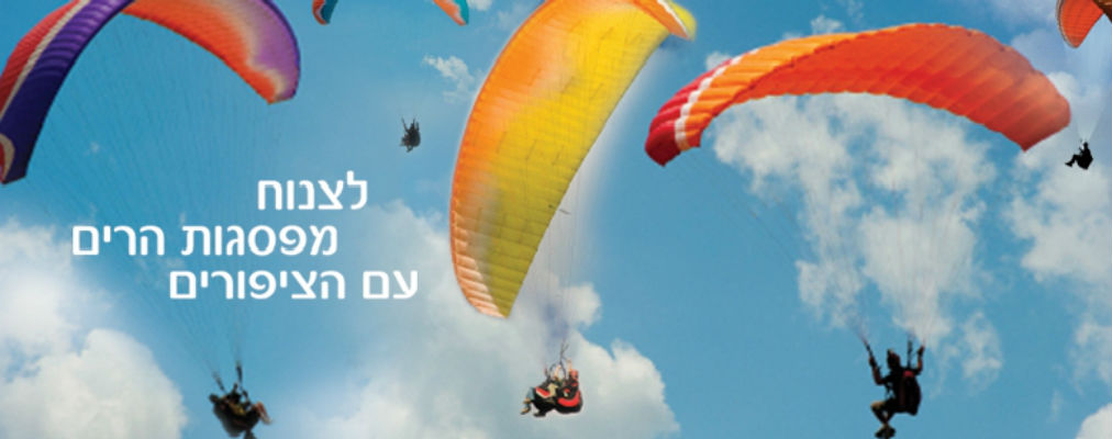 PARAGLIDEX.CO.IL – מצנחי רחיפה